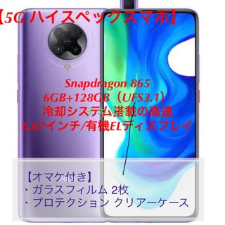 【新品】ハイスペックスマホ☆ POCO F2 Pro 5G グローバル版(スマートフォン本体)