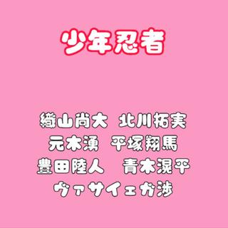 ジャニーズジュニア(ジャニーズJr.)のジャニーズJr. データカード 少年忍者 Myojo 2020(アイドル)