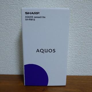アクオス(AQUOS)の楽天モバイル AQUOS sense3 lite SIMフリー(スマートフォン本体)