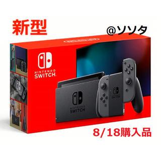 ニンテンドースイッチ(Nintendo Switch)の新品 Nintendo Switch ニンテンドースイッチ 本体 グレー(家庭用ゲーム機本体)