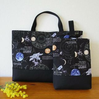 宇宙のレッスンバッグ シューズバッグ 内布キルティング(バッグ/レッスンバッグ)