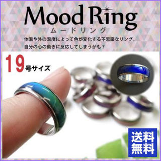不思議な指輪 ムードリング アジアン エスニック アクセサリー 7色虹色リング(リング(指輪))