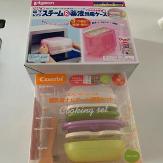 コンビ(combi)のベビー用品(離乳食器セット)