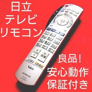 ヒタチ(日立)の【良品!】 日立 純正テレビ リモコン CL-RM5P  EUR7649Z30(その他)