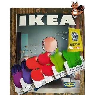 イケア(IKEA)のマスタード & イケアカタログ2021 & 野菜フォルムレシピカード(住まい/暮らし/子育て)