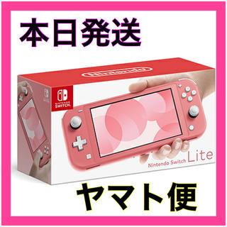 ニンテンドースイッチ(Nintendo Switch)の新品未開封★Switch 任天堂スイッチ ライト本体 コーラル ニンテンドウ(家庭用ゲーム機本体)