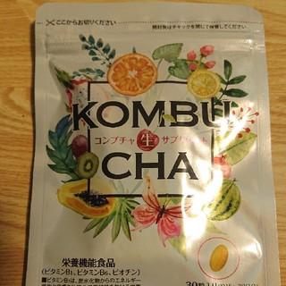 コンブチャ生サプリメント 30粒入り  1袋(その他)