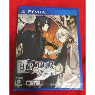 プレイステーションヴィータ(PlayStation Vita)の白と黒のアリス -Twilight line- Vita(携帯用ゲームソフト)
