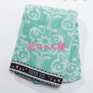 アナスイ(ANNA SUI)の花ちゃん様専用(タオル/バス用品)
