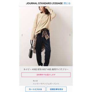 ジャーナルスタンダード(JOURNAL STANDARD)のshuha♡様専用(その他)
