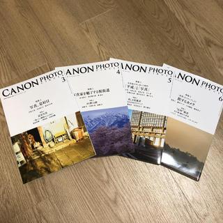 キヤノン(Canon)のCanon フォトサークル(専門誌)