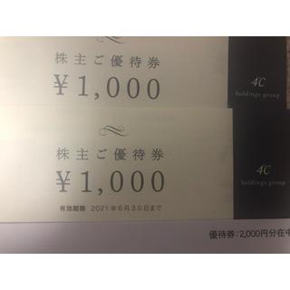 ヨンドシー(4℃)の株主優待 4°C 2000円分(ショッピング)