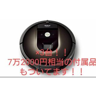 アイロボット(iRobot)の【5台】ルンバ980【1年保証あり】(掃除機)