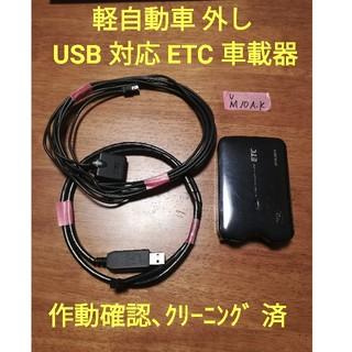 ミツビシ(三菱)のETC 車載器 軽自動車 登録 USB電源(ETC)