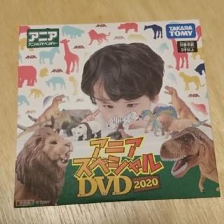 タカラトミー(Takara Tomy)のアニアスペシャル DVD 2020 非売品(キッズ/ファミリー)