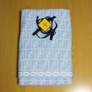 フェンディ(FENDI)の新品 FENDI★H バスタオル ズッカ柄 水色系 ヨガ ジム(タオル/バス用品)