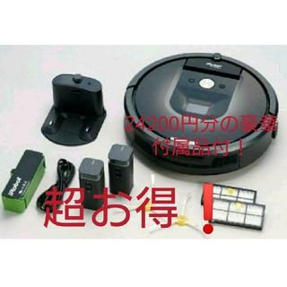 アイロボット(iRobot)の【新品未使用】ルンバ980【1年保証あり】(掃除機)