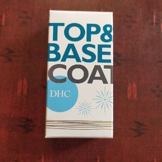 ディーエイチシー(DHC)のDHC トップ&ベースコート(爪化粧料)(ネイルトップコート/ベースコート)