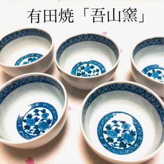 有田焼 「吾山窯」 どんぶり 5セット(食器)