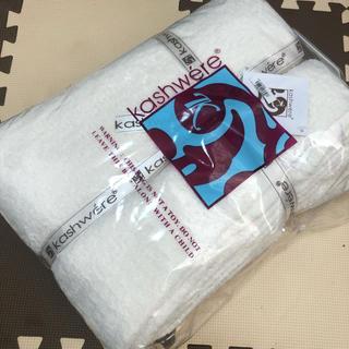 カシウエア(kashwere)の新品 カシウエア KASHWERE ブランケット 新品未開封(毛布)
