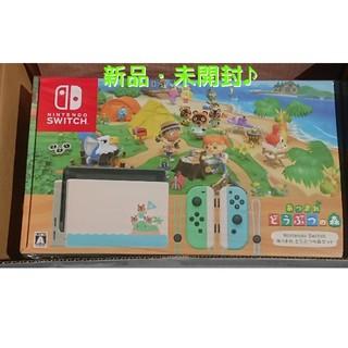 ニンテンドウ(任天堂)のNintendo Switch あつまれ どうぶつの森セット(家庭用ゲーム機本体)