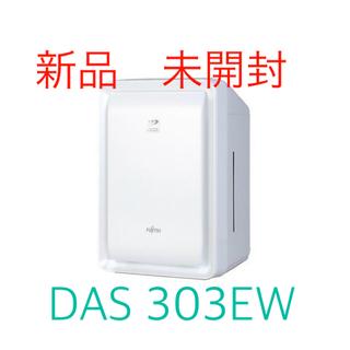 フジツウ(富士通)の⭐︎新品 未開封 加湿脱臭機 DAS-303E-W(ホワイト) (空気清浄器)