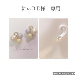 にぃ D  D様 専用ページ(ピアス)