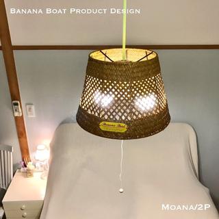 天井照明 ペンダントライト2灯式 Moana/2P スイッチ付中間コード調節器付(天井照明)