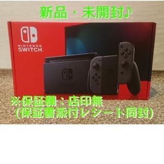 ニンテンドースイッチ(Nintendo Switch)のNintendo Switch 本体 (ニンテンドースイッチ) グレー(家庭用ゲーム機本体)