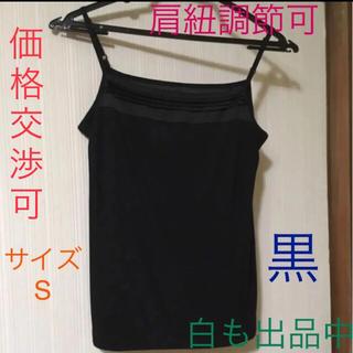 ベルメゾン(ベルメゾン)のキャミソール  ブラック 肩紐調整可 見せキャミ Sサイズ(キャミソール)
