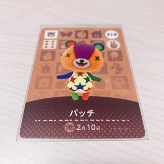 ニンテンドースイッチ(Nintendo Switch)の【どうぶつの森】amiboカード/パッチ(カード)