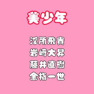 ジャニーズジュニア(ジャニーズJr.)のジャニーズJr. Myojo データカード 美少年 2020(アイドルグッズ)