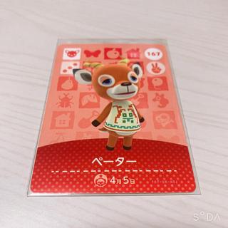 ニンテンドースイッチ(Nintendo Switch)の【どうぶつの森】amiboカード/ペーター(カード)