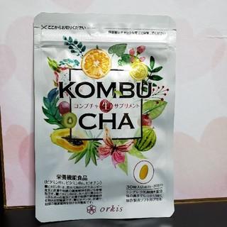 KOMBUCHA生サプリメント(未開封)(ダイエット食品)