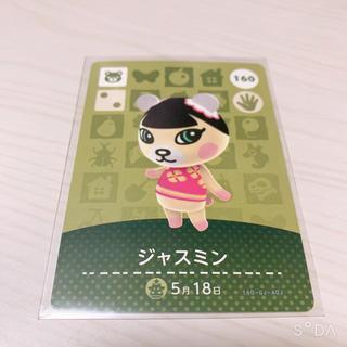 ニンテンドースイッチ(Nintendo Switch)の【どうぶつの森】amiboカード/ジャスミン(カード)