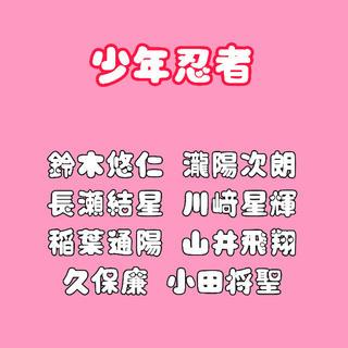 ジャニーズジュニア(ジャニーズJr.)のジャニーズJr. Myojo 少年忍者 データカード 2020(アイドルグッズ)