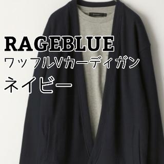 レイジブルー(RAGEBLUE)の【RAGEBLUE】ワッフルVカーディガン【ネイビー】(カーディガン)