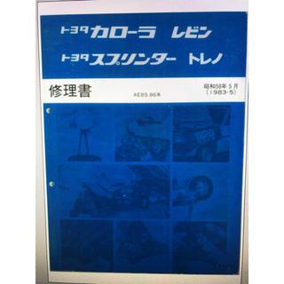 トヨタ - Ae86配線図整備書 CD
