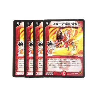 デュエルマスターズ(デュエルマスターズ)のルルーク・紫玄・ルピア 4枚(シングルカード)