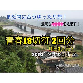 ジェイアール(JR)の【返却不要】 青春18切符 2回分 ( 青春18きっぷ 2回 )(鉄道乗車券)