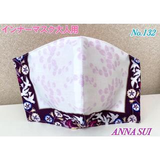 アナスイ(ANNA SUI)の夏用インナーマスク♡新作ANNA  SUI アナスイ 大きめ 小鳥ピンク(その他)