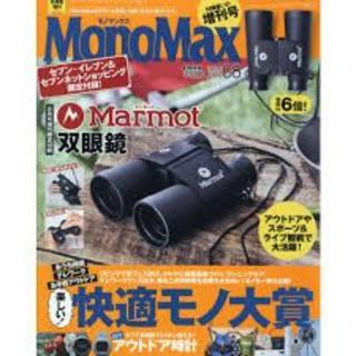 マーモット(MARMOT)のMonoMax 2020年8月号増刊号 Marmot双眼鏡付録(趣味/スポーツ)