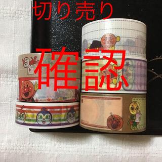 アンパンマン(アンパンマン)の*切り売り* アンパンマン マスキングテープ(テープ/マスキングテープ)