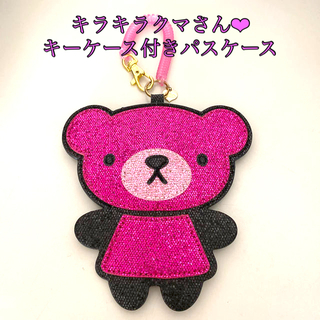 PINK LATTE☆キーケース付きパスケース(パスケース/IDカードホルダー)
