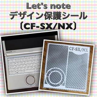 パナソニック(Panasonic)のレッツノート用デザインシール 〔CF-SX、NXシリーズ用〕(その他)