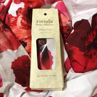 リエンダ(rienda)のrienda home collection ピローケース 白(シーツ/カバー)