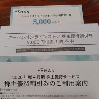 YA-MAN - ヤーマン 商品券 5000円