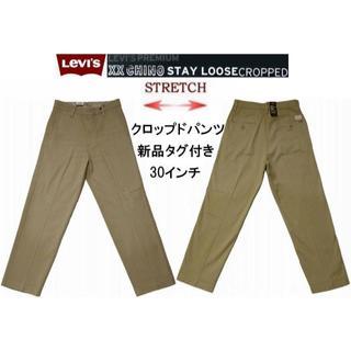 リーバイス(Levi's)のLevi's リーバイス メンズ クロップドパンツ チノパンツ ストレッチ 30(チノパン)