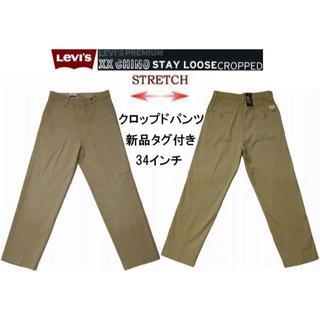 リーバイス(Levi's)のLevi's リーバイス メンズ クロップドパンツ チノパンツ ストレッチ 34(チノパン)