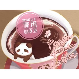 yasueさま専用コーヒー豆セット♡(コーヒー)